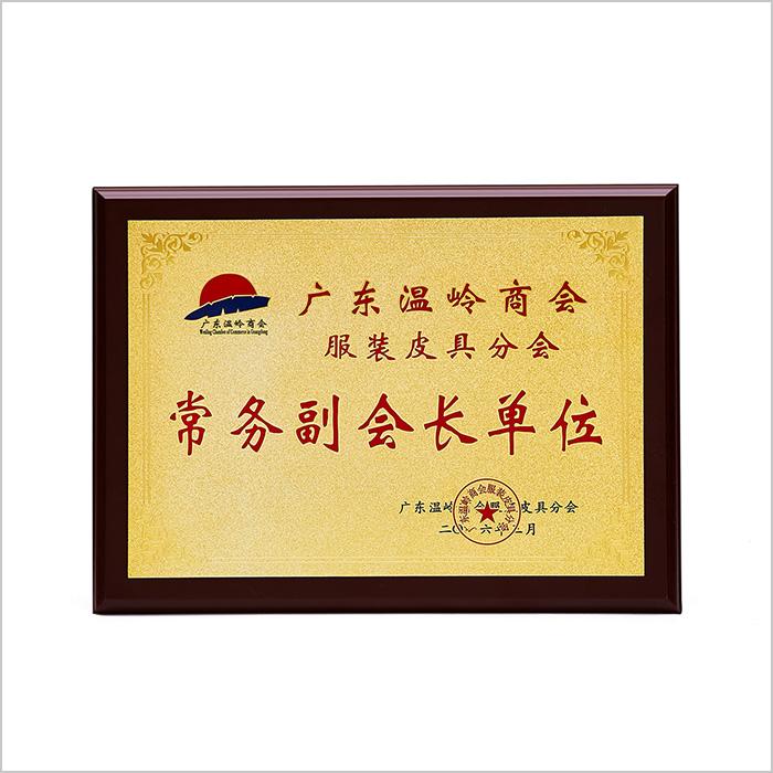 廣東溫嶺商會常務副會長單位
