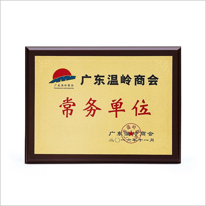 廣東溫嶺商會常務單位